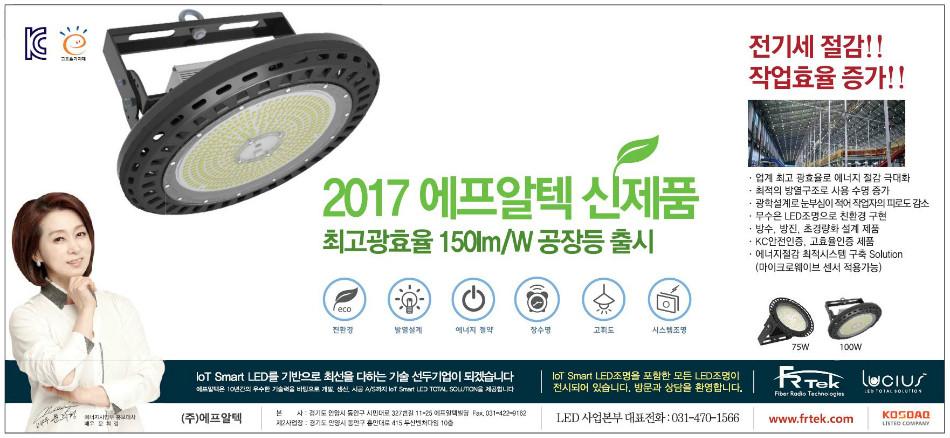 전자신문 공장등 광고(9.15).JPG